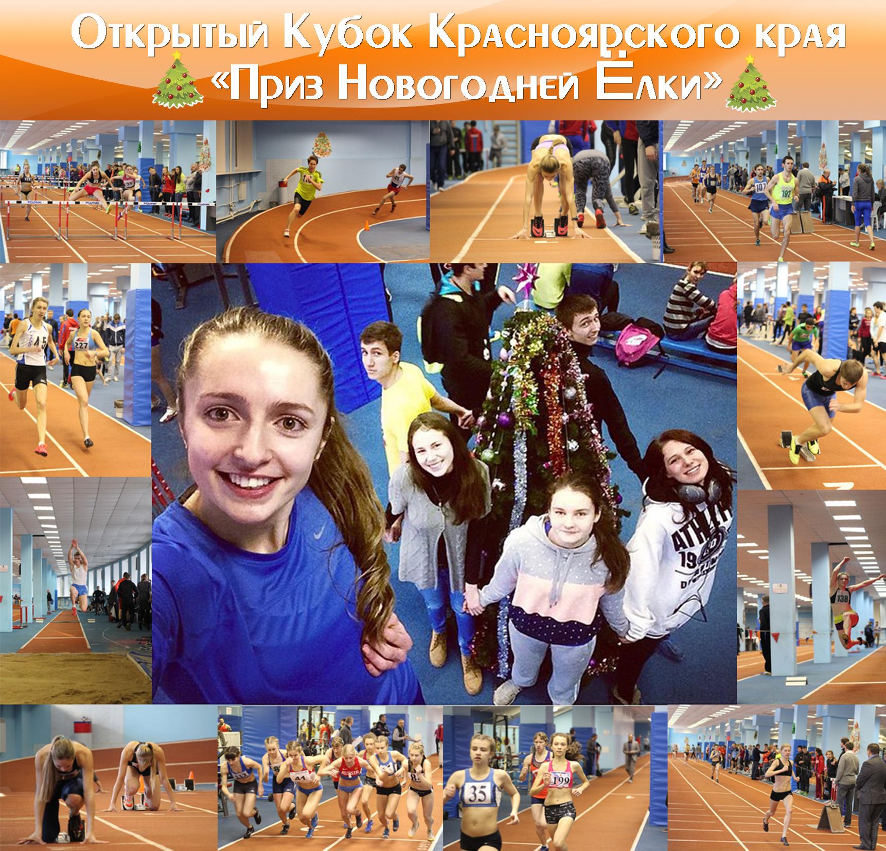 участница новогоднего легкоатлетического флешмоба #ПризНовогоднейЕлки Екатерина Расторгуева и ее друзья