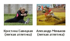Поддержим красноярских легколимпийцев!