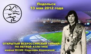 Соревнования в Подольске